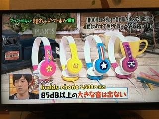 オナノフ buddy phone.jpg